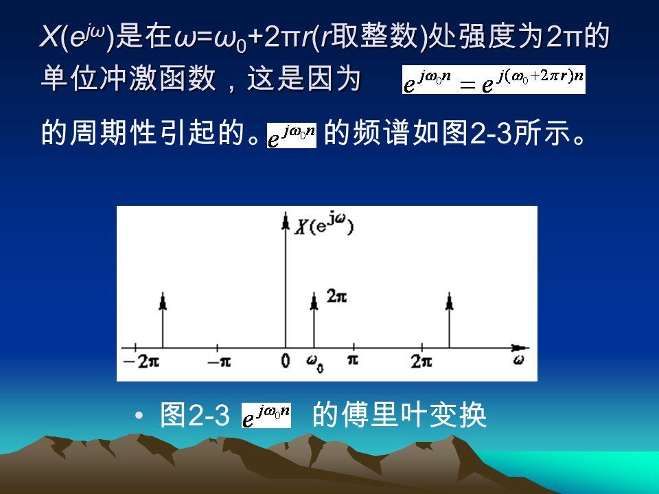 X(ejω)是在ω=ω0+2πr(r取整数)处强度为2π的单位冲激函数,这是因为