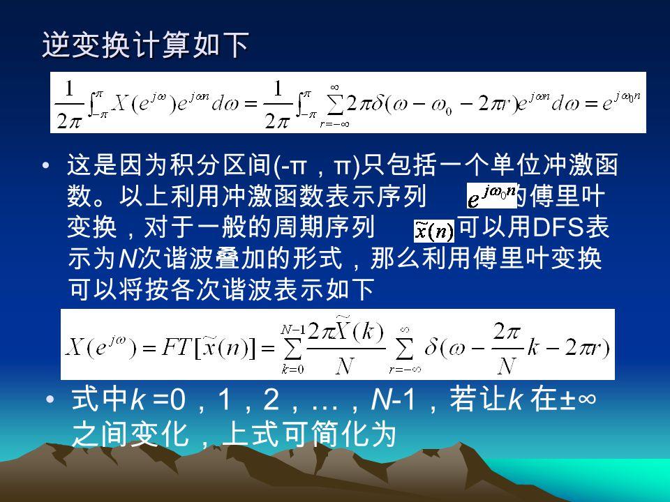 式中k =0,1,2,…,N-1,若让k 在±∞之间变化,上式可简化为