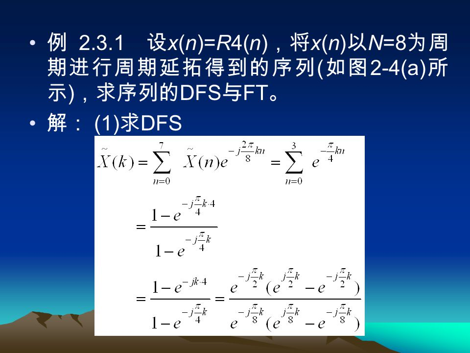 例 2.3.1 设x(n)=R4(n),将x(n)以N=8为周期进行周期延拓得到的序列(如图2-4(a)所示),求序列的DFS与FT。