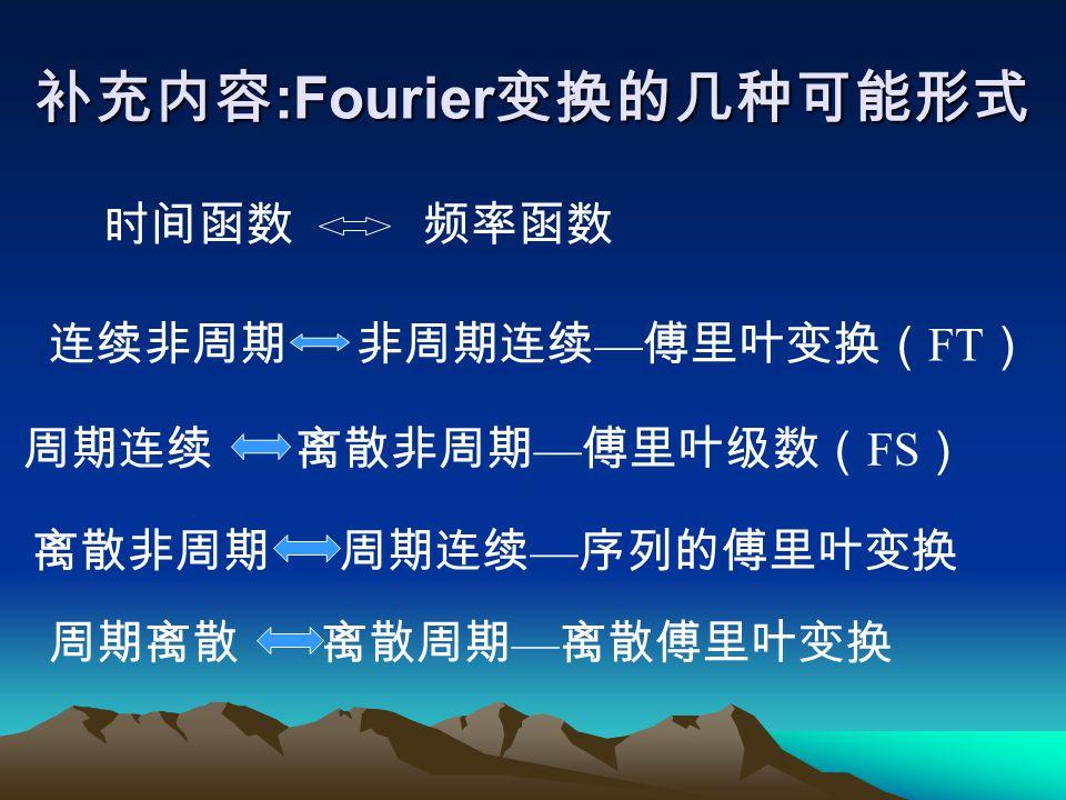 补充内容:Fourier变换的几种可能形式