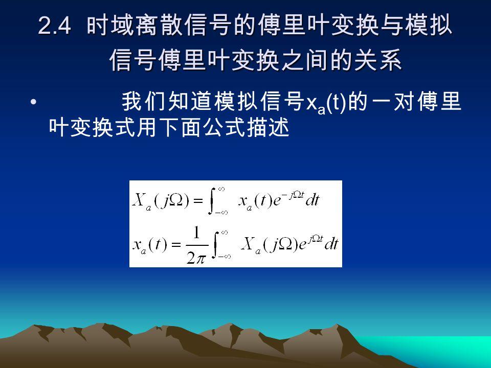2.4 时域离散信号的傅里叶变换与模拟 信号傅里叶变换之间的关系