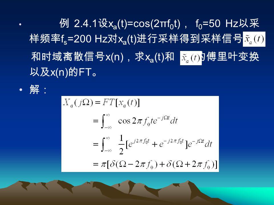 和时域离散信号x(n),求xa(t)和 的傅里叶变换以及x(n)的FT。