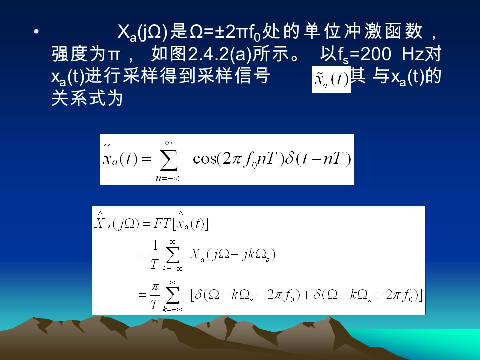 Xa(jΩ)是Ω=±2πf0处的单位冲激函数, 强度为π, 如图2. 4