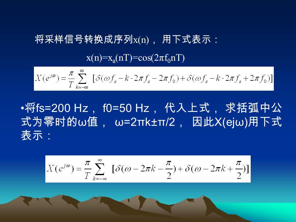 将fs=200 Hz, f0=50 Hz, 代入上式, 求括弧中公式为零时的ω值, ω=2πk±π/2, 因此X(ejω)用下式表示: