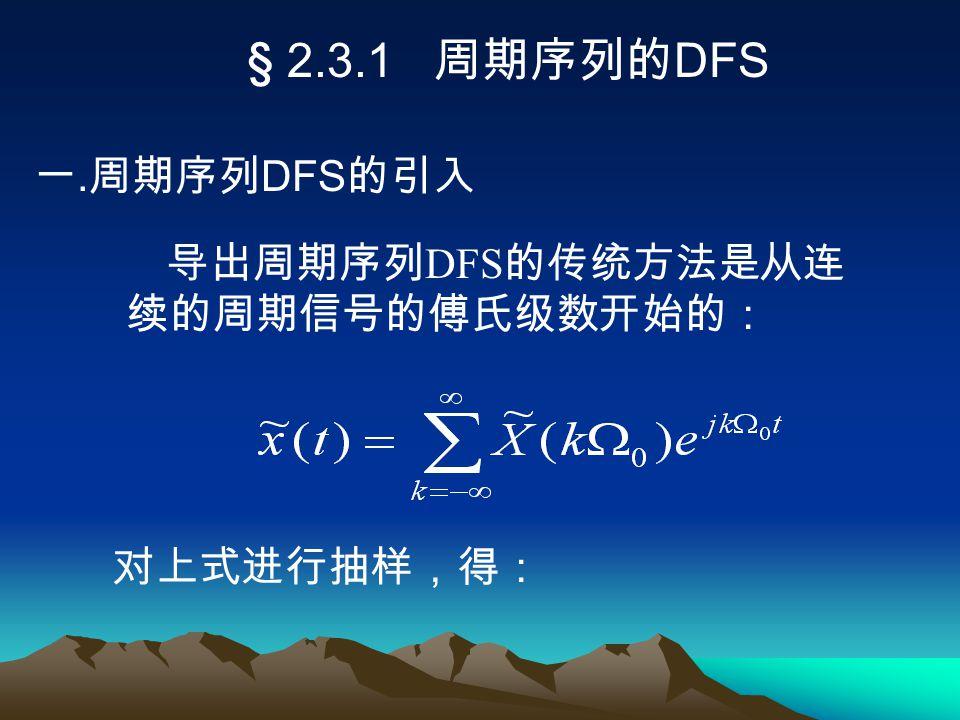 导出周期序列DFS的传统方法是从连续的周期信号的傅氏级数开始的: