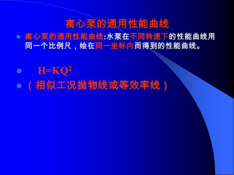 离心泵的通用性能曲线 H=KQ2 (相似工况抛物线或等效率线)