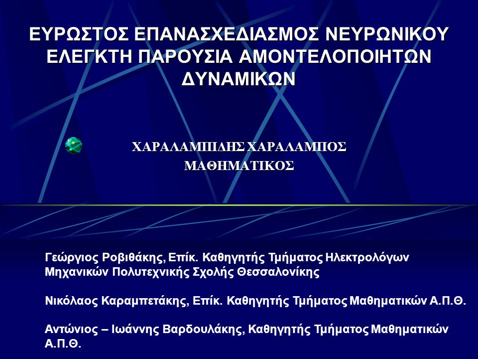 ΧΑΡΑΛΑΜΠΙΔΗΣ ΧΑΡΑΛΑΜΠΟΣ ΜΑΘΗΜΑΤΙΚΟΣ