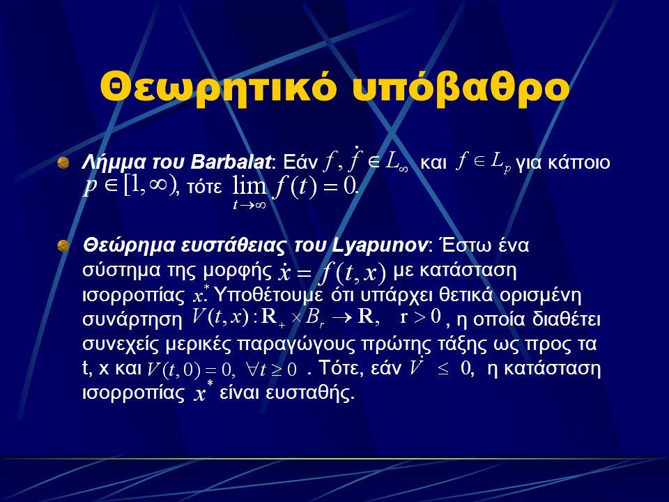 Θεωρητικό υπόβαθρο Λήμμα του Barbalat: Εάν και για κάποιο , τότε .