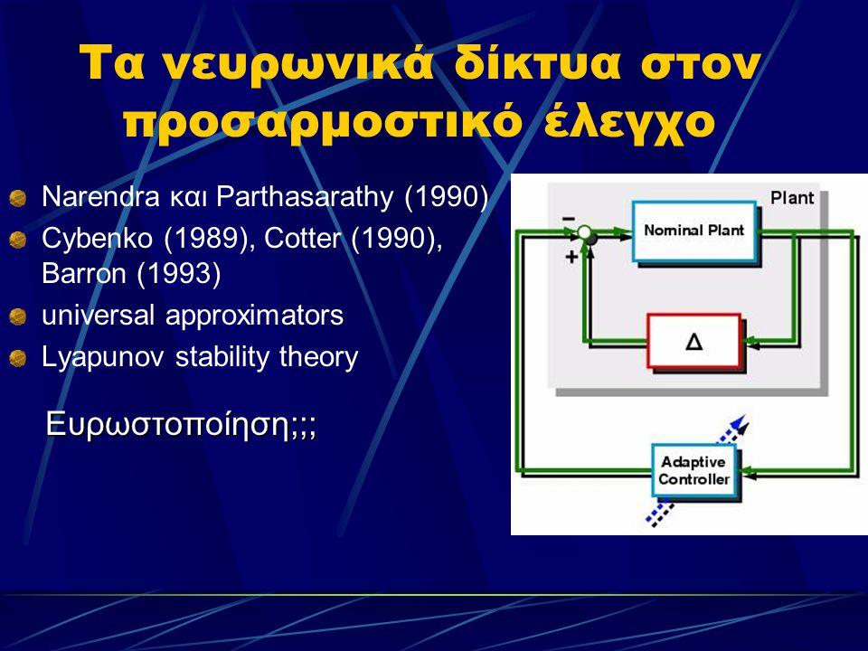 Τα νευρωνικά δίκτυα στον προσαρμοστικό έλεγχο