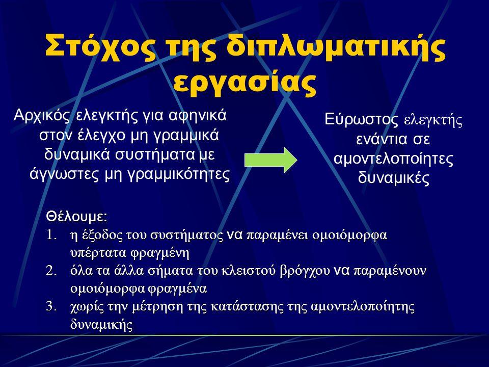 Στόχος της διπλωματικής εργασίας