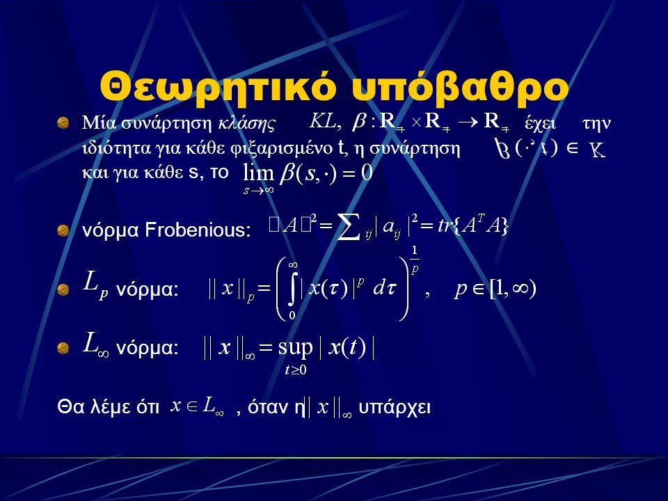 Θεωρητικό υπόβαθρο Μία συνάρτηση κλάσης έχει την ιδιότητα για κάθε φιξαρισμένο t, η συνάρτηση και για κάθε s, το.