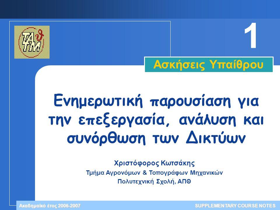 Ενημερωτική παρουσίαση για την επεξεργασία, ανάλυση και συνόρθωση των Δικτύων
