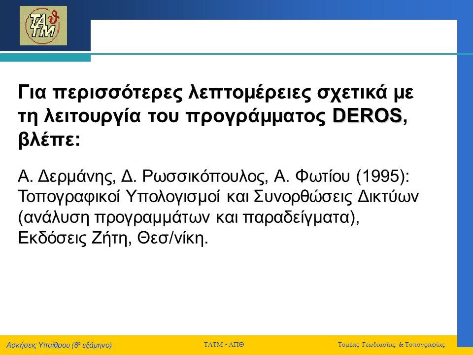Για περισσότερες λεπτομέρειες σχετικά με τη λειτουργία του προγράμματος DEROS, βλέπε: