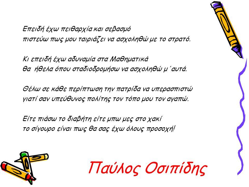 Παύλος Οσιπίδης Επειδή έχω πειθαρχία και σεβασμό