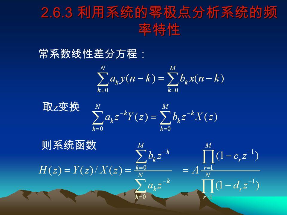 2.6.3 利用系统的零极点分析系统的频率特性 常系数线性差分方程: 取z变换 则系统函数