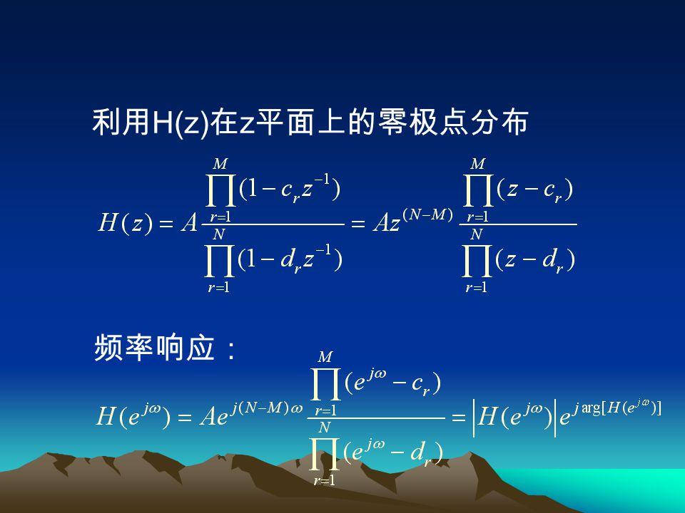 利用H(z)在z平面上的零极点分布 频率响应: