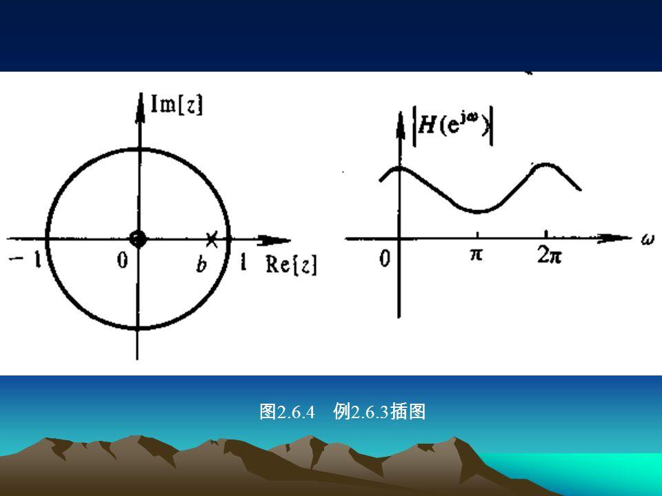 图2.6.4 例2.6.3插图