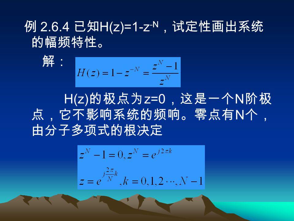 例 2.6.4 已知H(z)=1-z-N,试定性画出系统的幅频特性。