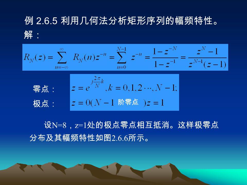 例 2.6.5 利用几何法分析矩形序列的幅频特性。 解: 零点: 极点:
