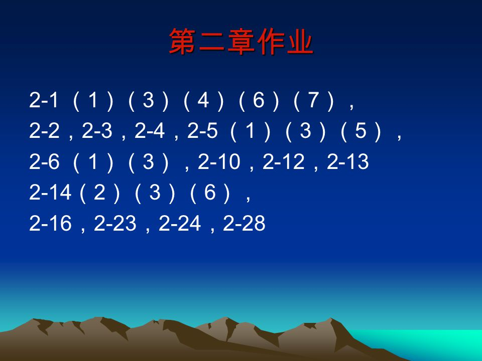 第二章作业 2-1 (1)(3)(4)(6)(7), 2-2,2-3,2-4,2-5 (1)(3)(5),