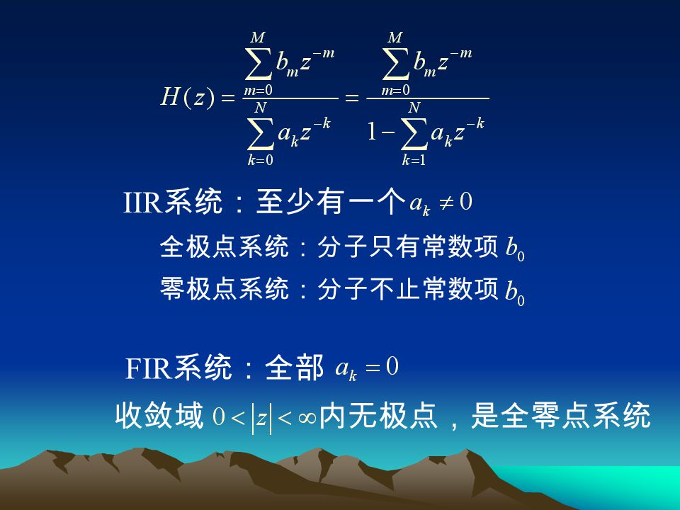 IIR系统:至少有一个 全极点系统:分子只有常数项 零极点系统:分子不止常数项 FIR系统:全部 收敛域 内无极点,是全零点系统