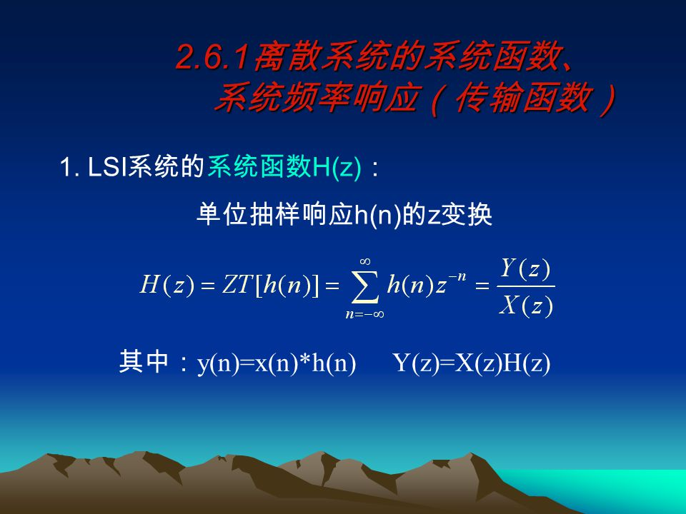 2.6.1离散系统的系统函数、 系统频率响应(传输函数)