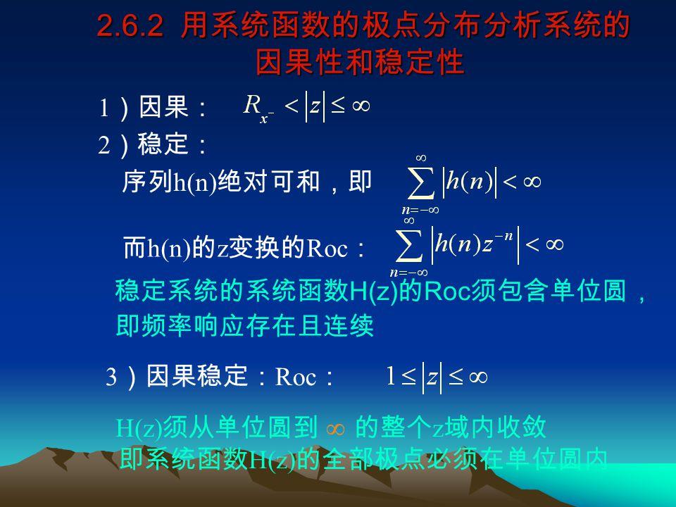 2.6.2 用系统函数的极点分布分析系统的因果性和稳定性