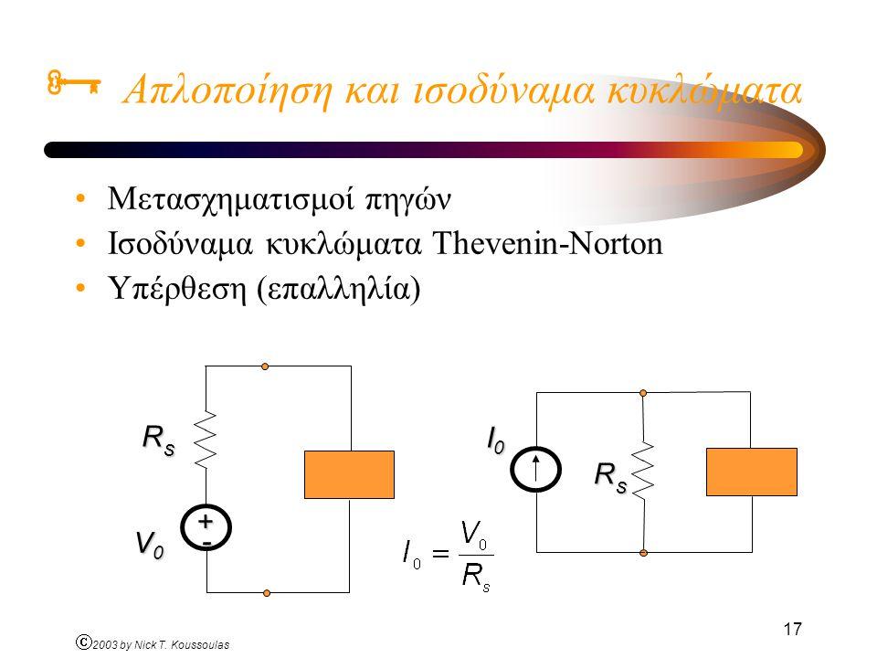  Απλοποίηση και ισοδύναμα κυκλώματα