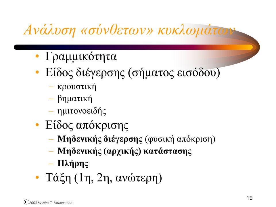 Ανάλυση «σύνθετων» κυκλωμάτων