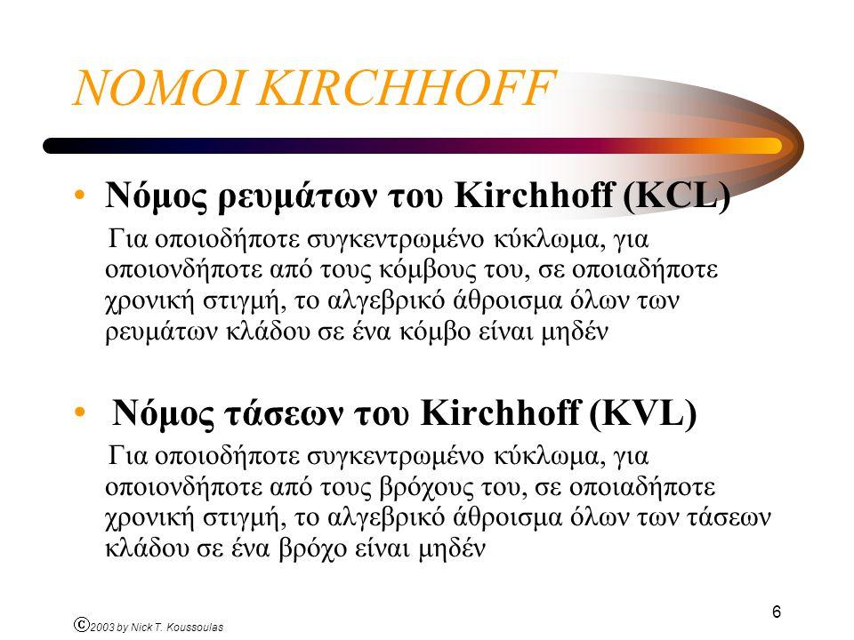 ΝΟΜΟΙ KIRCHHOFF Νόμος ρευμάτων του Kirchhoff (KCL)