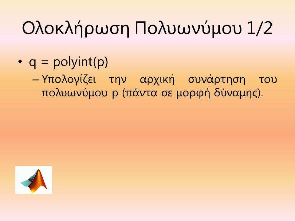 Ολοκλήρωση Πολυωνύμου 1/2