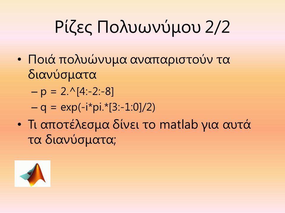 Ρίζες Πολυωνύμου 2/2 Ποιά πολυώνυμα αναπαριστούν τα διανύσματα
