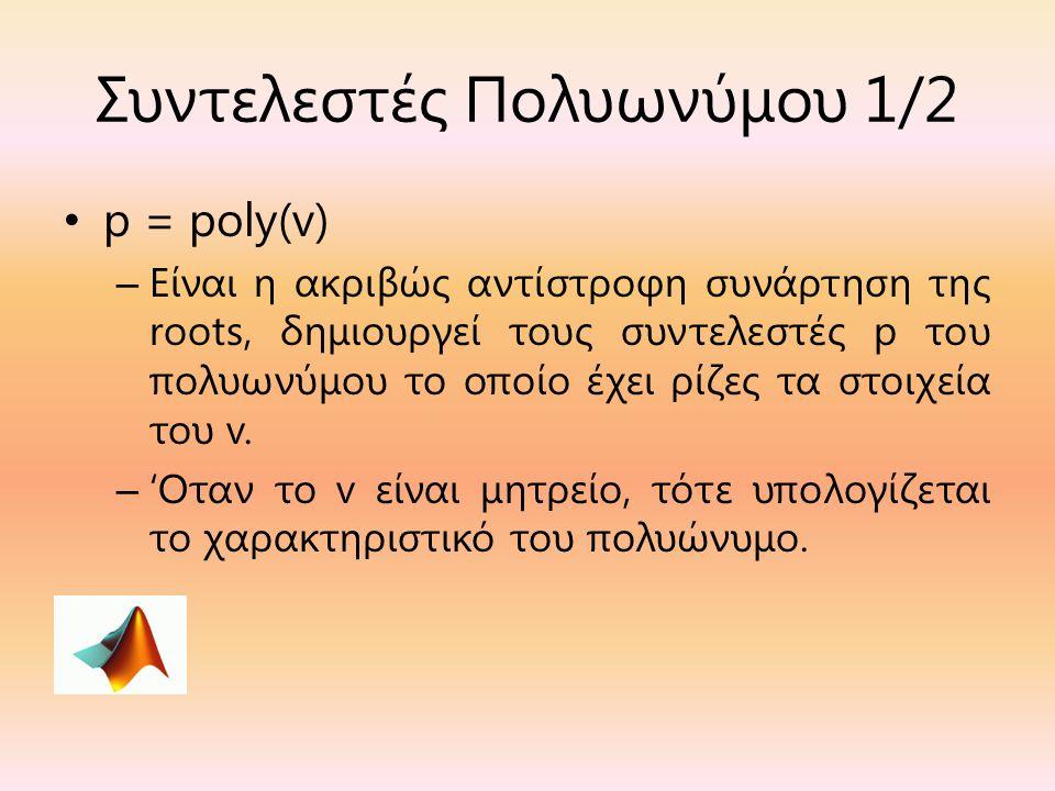 Συντελεστές Πολυωνύμου 1/2