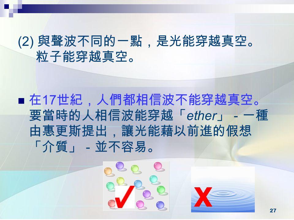 X (2) 與聲波不同的一點,是光能穿越真空。 粒子能穿越真空。