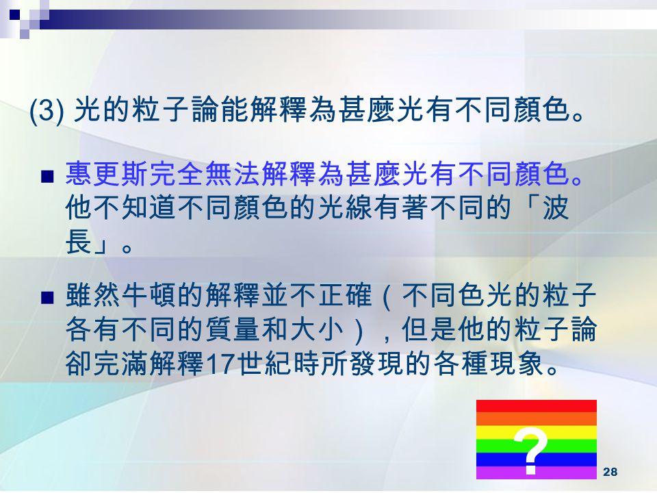 (3) 光的粒子論能解釋為甚麼光有不同顏色。