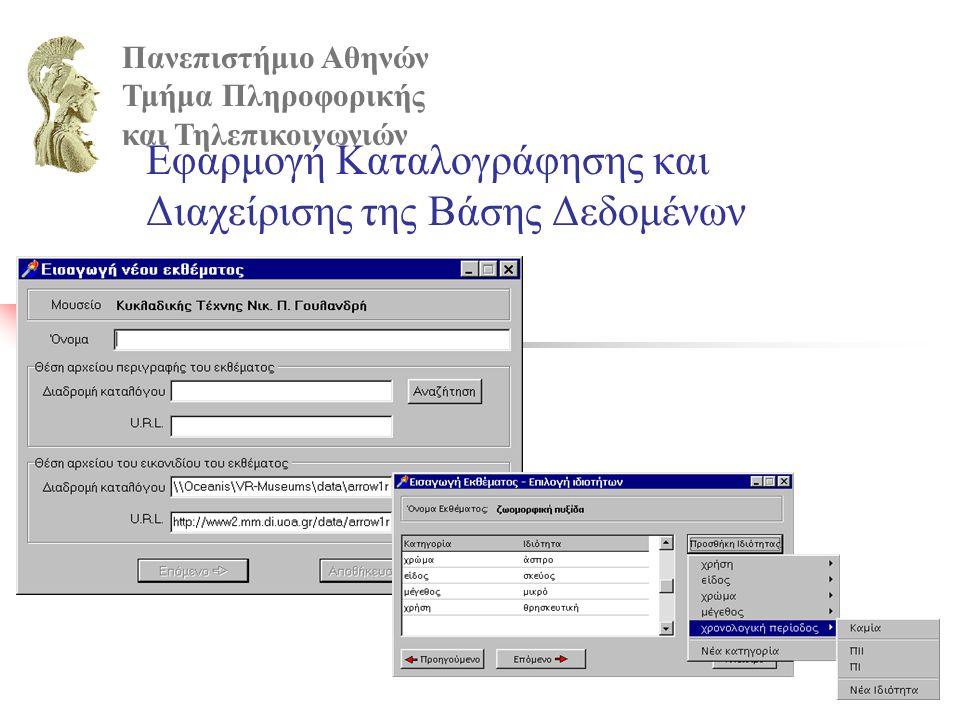 Εφαρμογή Καταλογράφησης και Διαχείρισης της Βάσης Δεδομένων