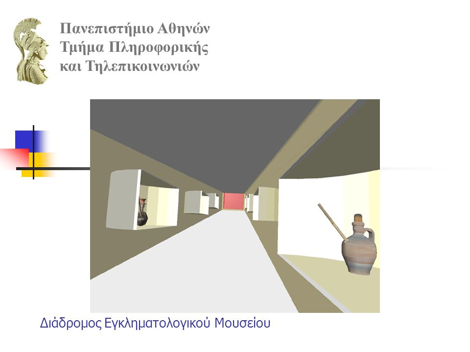 Διάδρομος Εγκληματολογικού Μουσείου