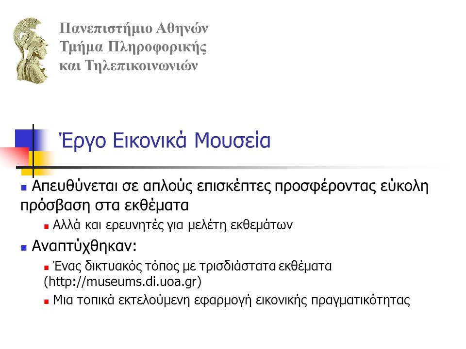 Έργο Εικονικά Μουσεία Πανεπιστήμιο Αθηνών Τμήμα Πληροφορικής