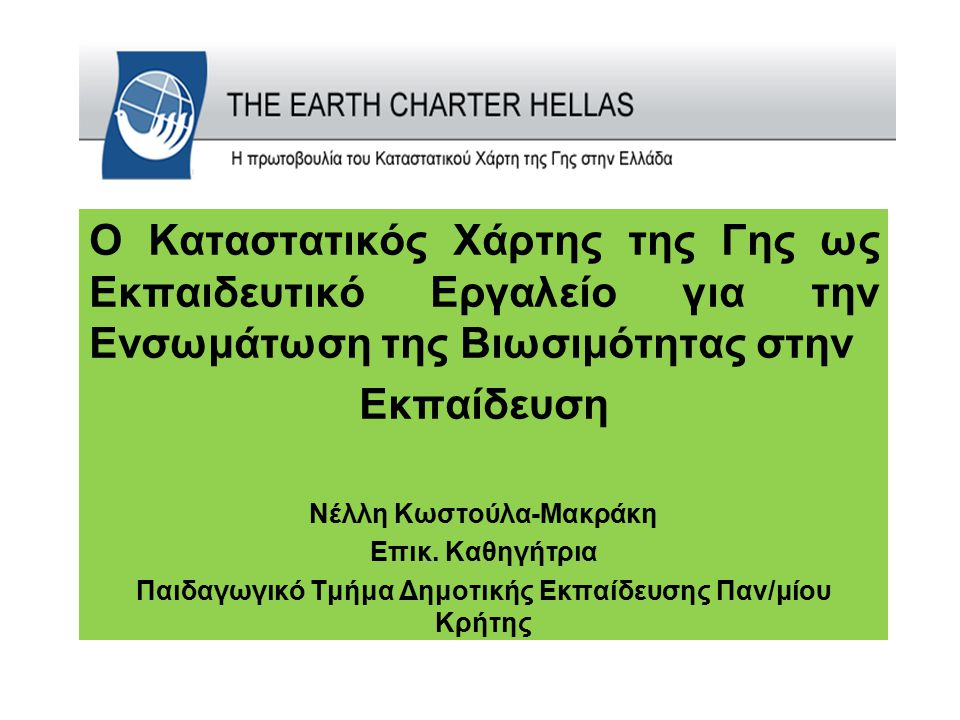 Νέλλη Κωστούλα-Μακράκη
