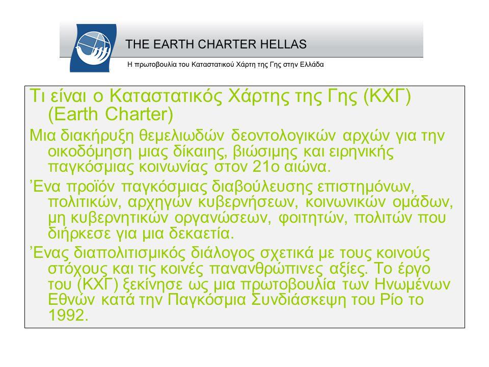 Τι είναι ο Καταστατικός Χάρτης της Γης (ΚΧΓ) (Earth Charter)