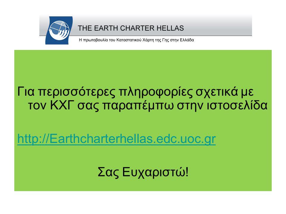 Για περισσότερες πληροφορίες σχετικά με τον ΚΧΓ σας παραπέμπω στην ιστοσελίδα