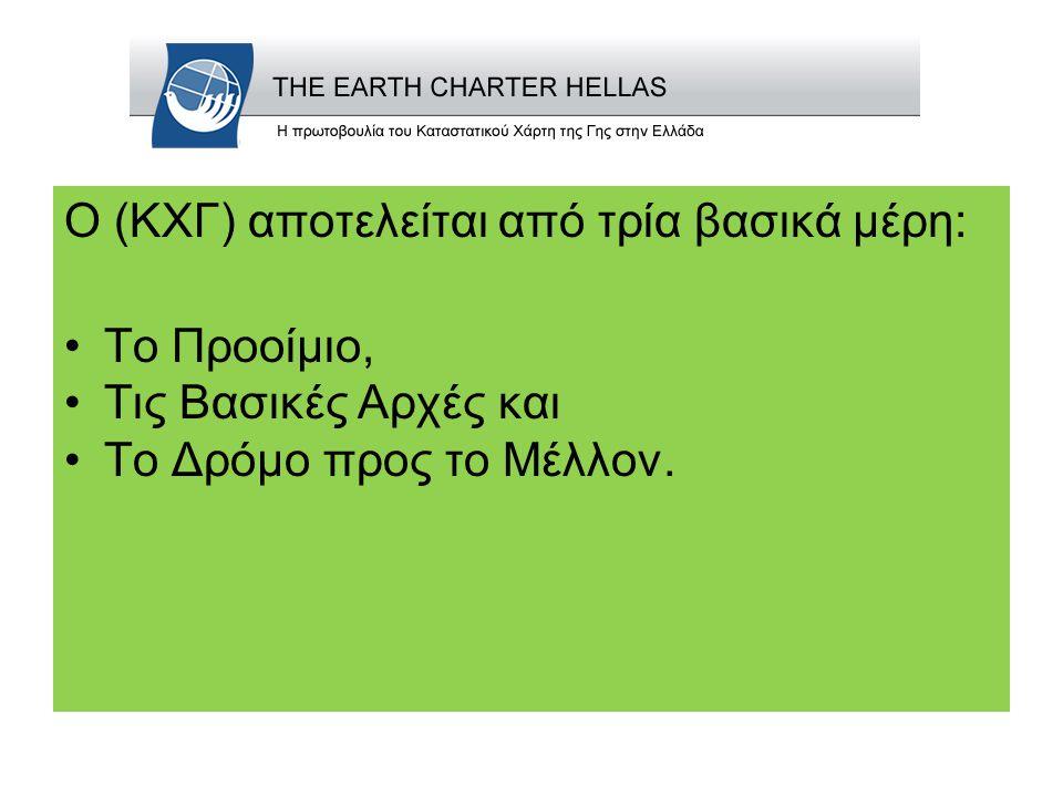 Ο (ΚΧΓ) αποτελείται από τρία βασικά μέρη: