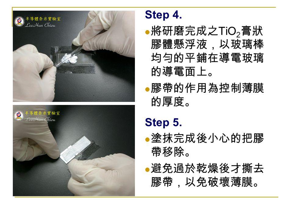 Step 4. 將研磨完成之TiO2膏狀膠體懸浮液,以玻璃棒均勻的平鋪在導電玻璃的導電面上。 膠帶的作用為控制薄膜的厚度。 Step 5.