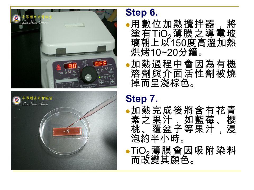 Step 6. 用數位加熱攪拌器,將塗有TiO2薄膜之導電玻璃朝上以150度高溫加熱烘烤10~20分鐘。 加熱過程中會因為有機溶劑與介面活性劑被燒掉而呈淺棕色。 Step 7. 加熱完成後將含有花青素之果汁,如藍莓、櫻桃、覆盆子等果汁,浸泡約半小時。