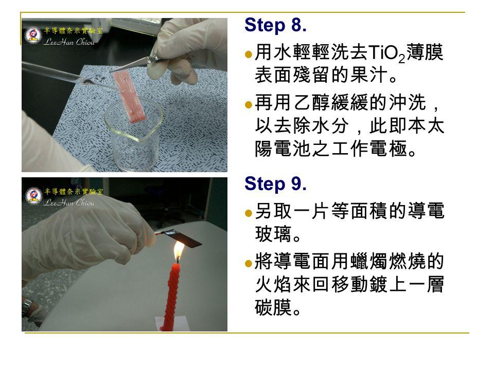Step 8. 用水輕輕洗去TiO2薄膜表面殘留的果汁。 再用乙醇緩緩的沖洗,以去除水分,此即本太陽電池之工作電極。 Step 9.