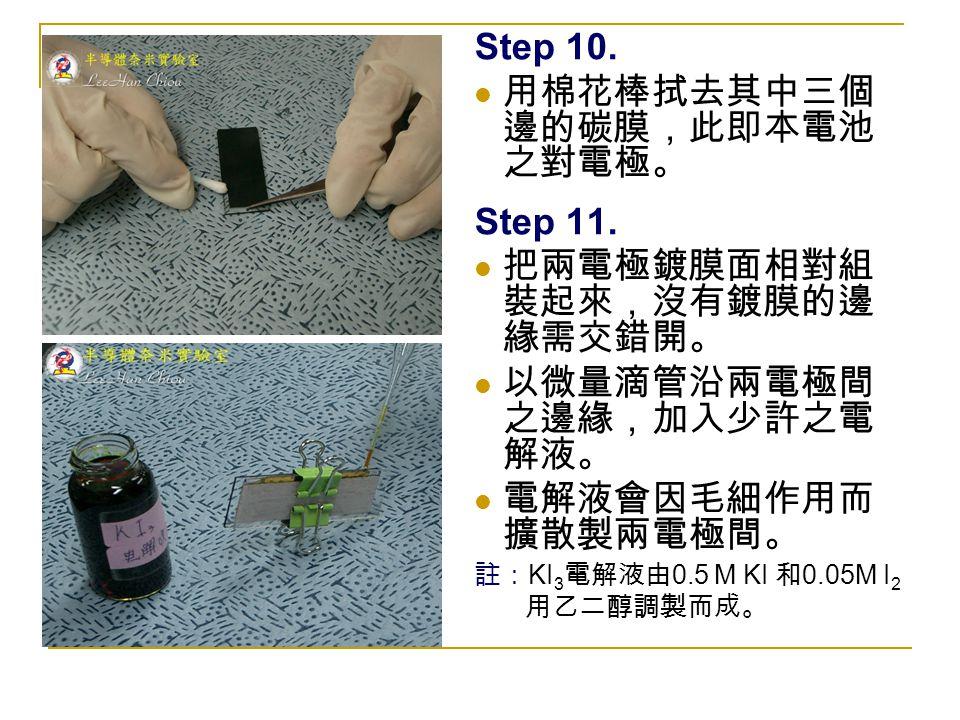 用棉花棒拭去其中三個邊的碳膜,此即本電池之對電極。