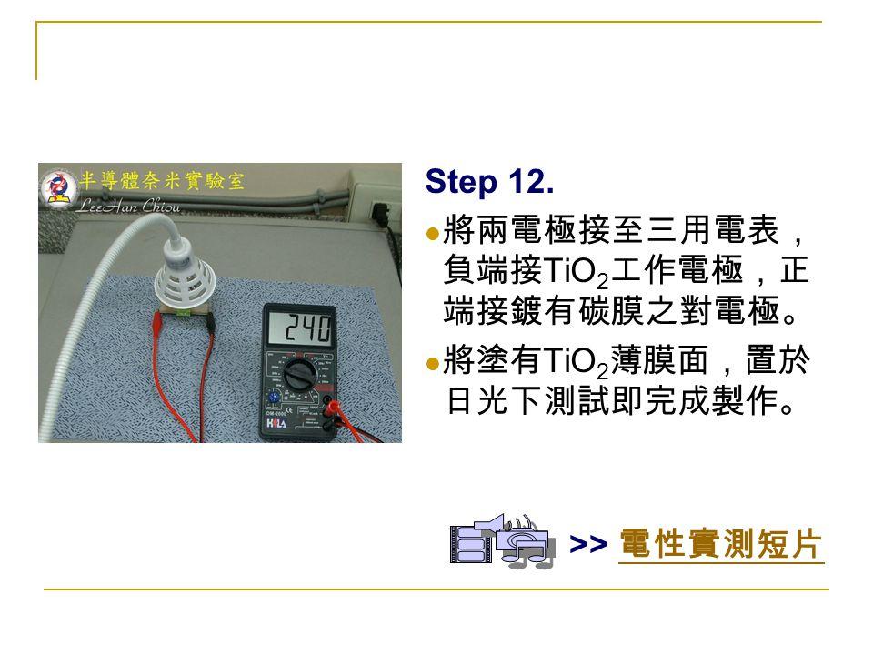 Step 12. 將兩電極接至三用電表,負端接TiO2工作電極,正端接鍍有碳膜之對電極。 將塗有TiO2薄膜面,置於日光下測試即完成製作。 >> 電性實測短片