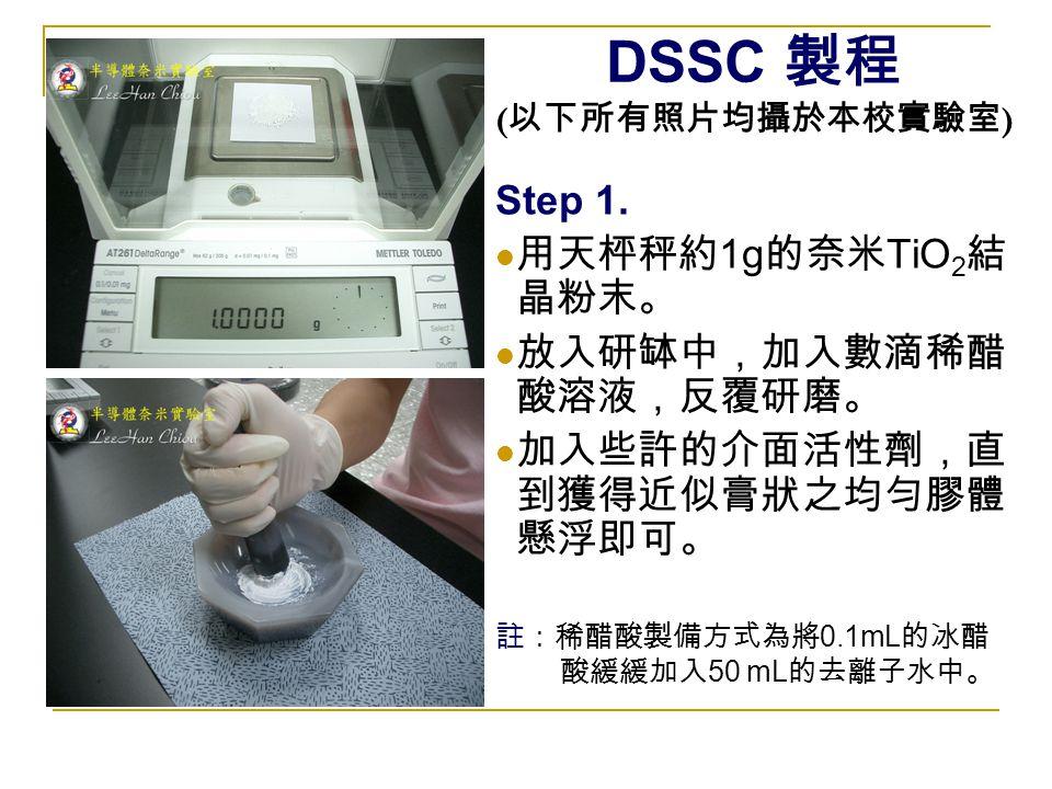 DSSC 製程 (以下所有照片均攝於本校實驗室)
