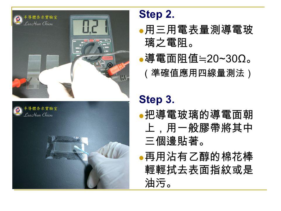 把導電玻璃的導電面朝上,用一般膠帶將其中三個邊貼著。