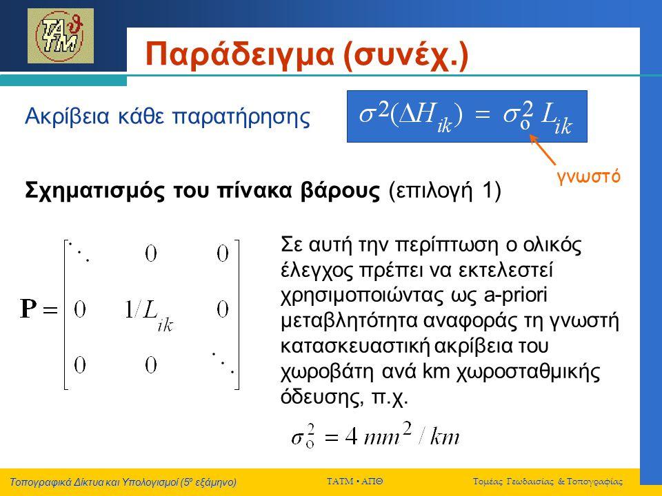 Παράδειγμα (συνέχ.) Ακρίβεια κάθε παρατήρησης